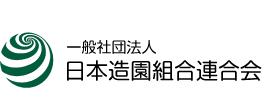 一般社団法人日本造園組合連合会