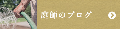 庭師のブログ